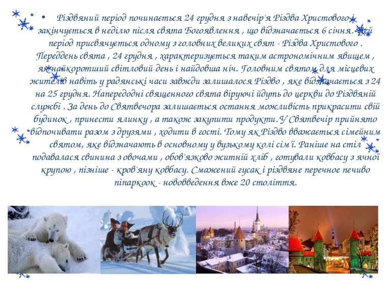 Різдвяний період починається 24 грудня з навечір'я Різдва Христового і закінч...