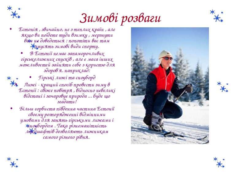 Зимові розваги Естонія , звичайно, не з теплих країн , але якщо ви поїдете ту...
