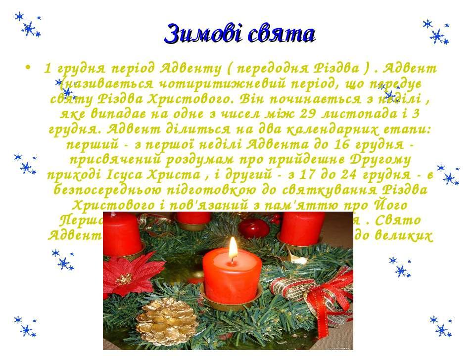 Зимові свята 1 грудня період Адвенту ( передодня Різдва ) . Адвент (називаєть...