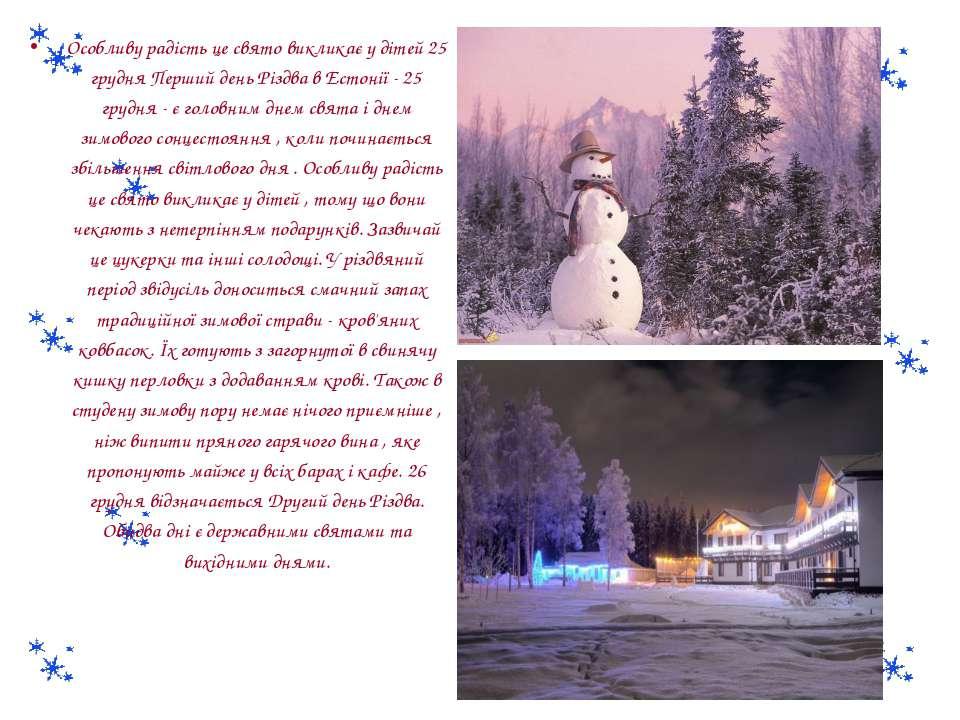 Особливу радість це свято викликає у дітей 25 грудня Перший день Різдва в Ест...