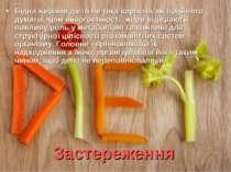 Застереження Бідна жирами дієта не така корисна, як прийнято думати. Крім ене...