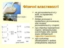 Фізичні властивості не розчиняються ні у воді, ні травними соками; добре розч...