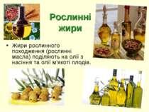 Рослинні жири Жири рослинного походження (рослинні масла) поділяють на олії з...