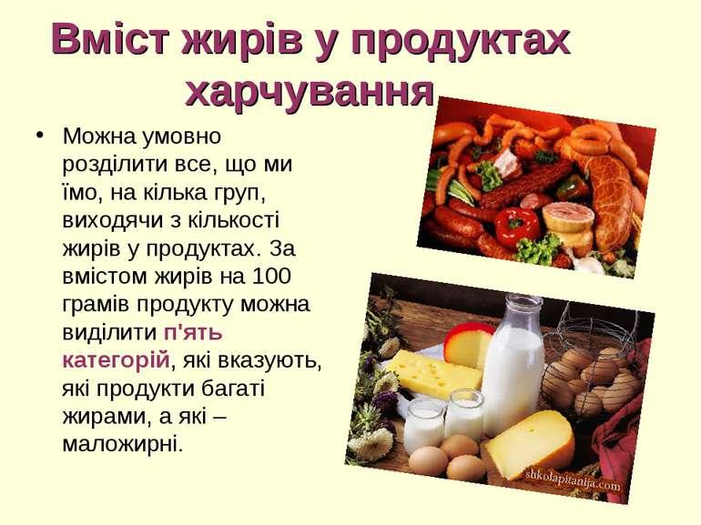 Вміст жирів у продуктах харчування Можна умовно розділити все, що ми їмо, на ...