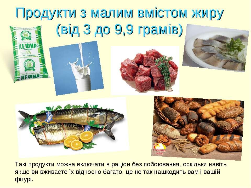 Продукти з малим вмістом жиру (від 3 до 9,9 грамів) Такі продукти можна включ...