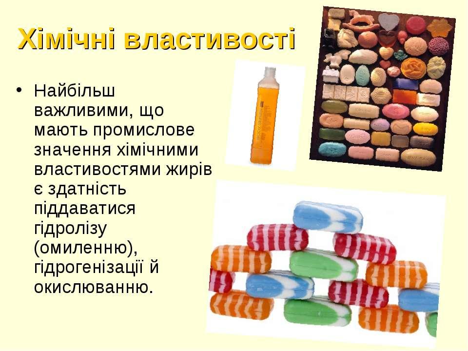 Хімічні властивості Найбільш важливими, що мають промислове значення хімічним...