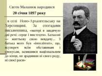 Євген Маланюк народився 20 січня 1897 року в селі Ново-Архангельську на Херсо...