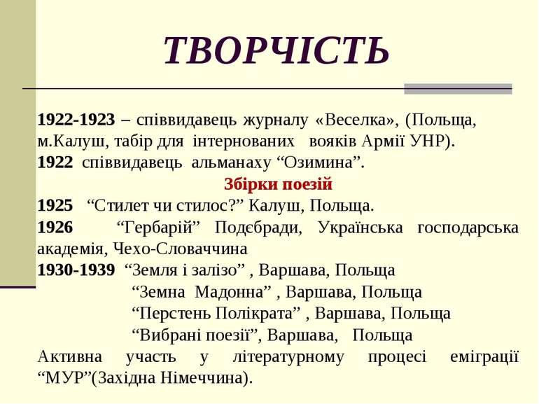 ТВОРЧІСТЬ 1922-1923 – співвидавець журналу «Веселка», (Польща, м.Калуш, табір...