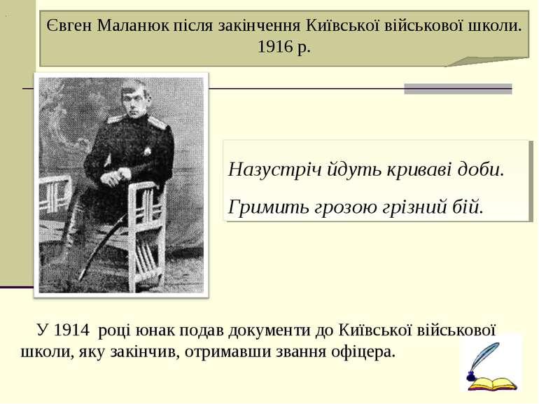 . Євген Маланюк після закінчення Київської військової школи. 1916 р. У 1914 р...