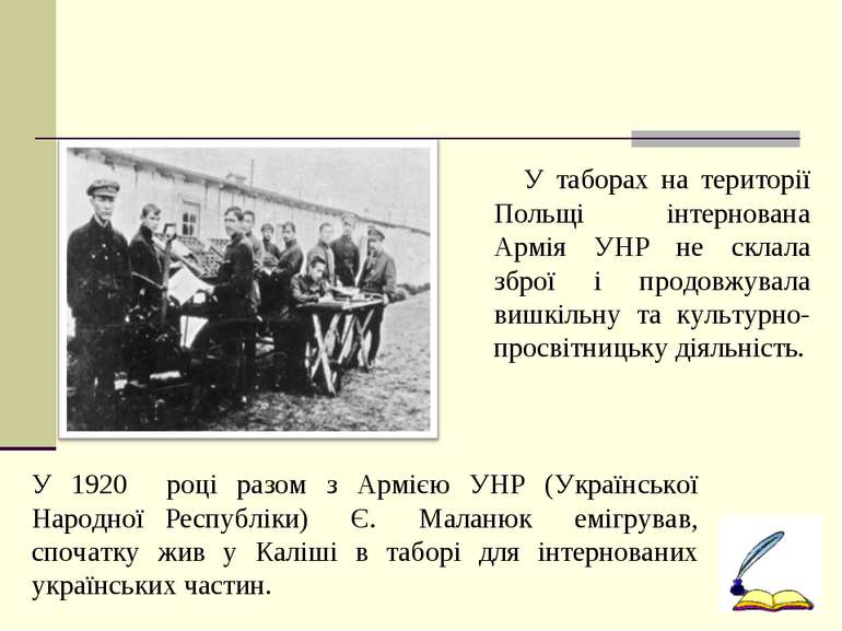 У таборах на території Польщі інтернована Армія УНР не склала зброї і продовж...