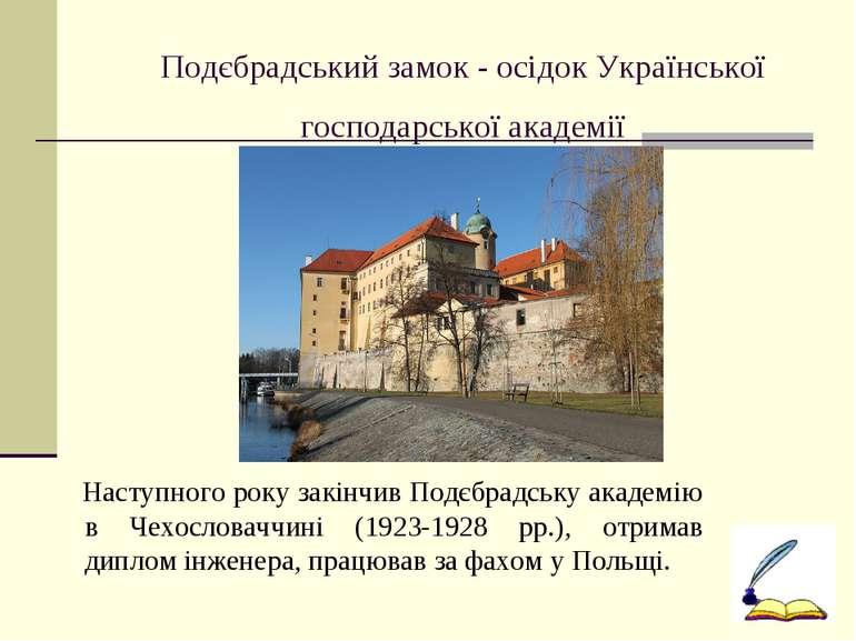 Подєбрадський замок - осідок Української господарської академії Наступного ро...
