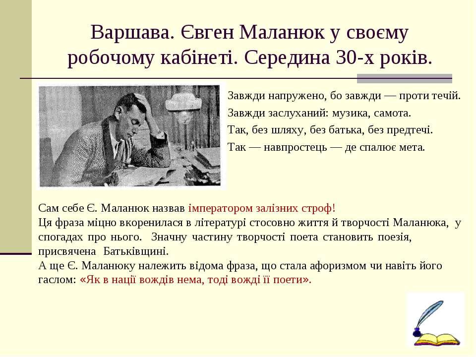 Варшава. Євген Маланюк у своєму робочому кабінеті. Середина 30-х років. Завжд...