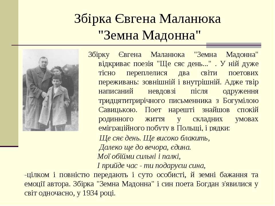 """Збірку Євгена Маланюка """"Земна Мадонна"""" відкриває поезія """"Ще сяє день..."""" . У ..."""