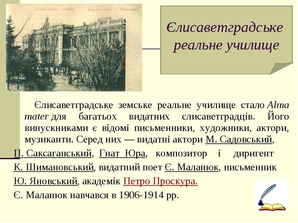 Єлисаветградське земське реальне училище сталоAlma materдля багатьох видатн...