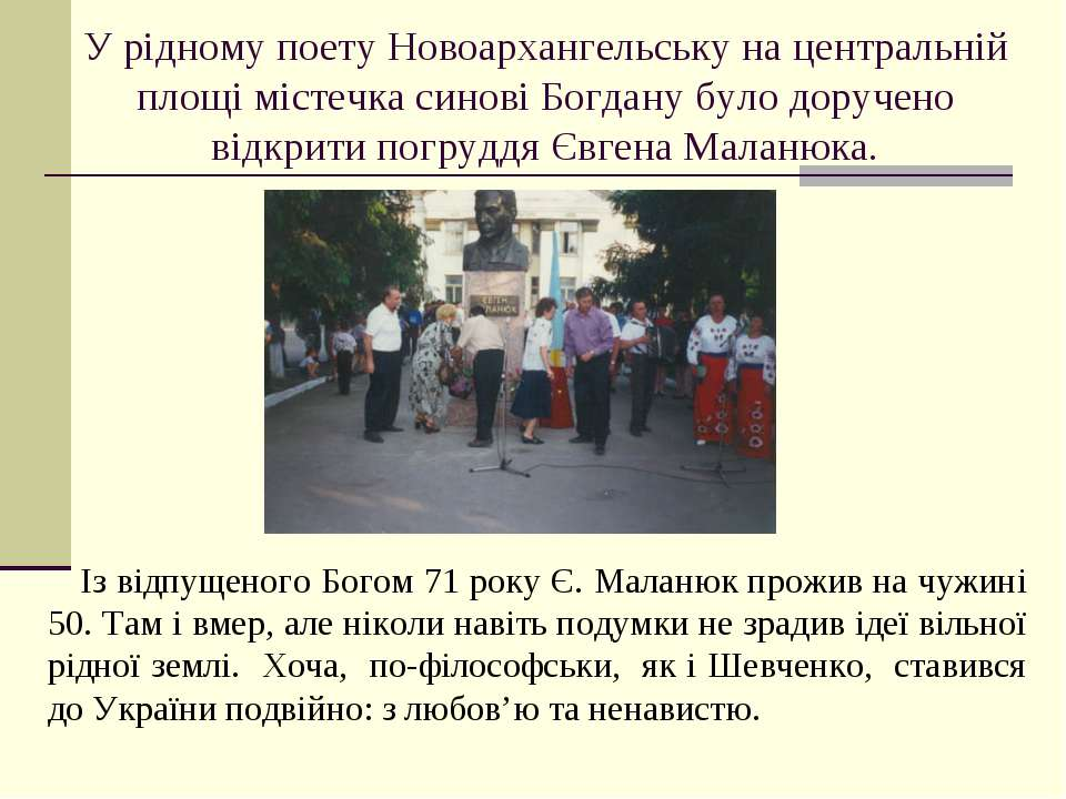 У рідному поету Новоархангельську на центральній площі містечка синові Богдан...