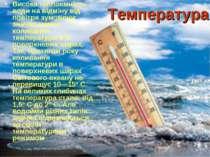 Температура Висока теплоємність води на відміну від повітря зумовлює значно м...