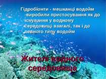 Жителі водного середовища Гідробіонти - мешканці водойм -виробили пристосуван...
