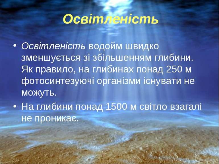 Освітленість Освітленість водойм швидко зменшується зі збільшенням глибини. Я...