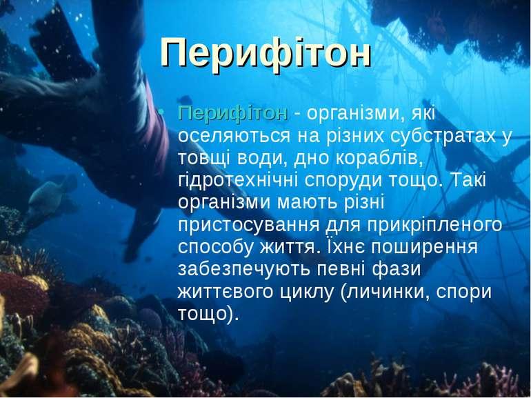 Перифітон Перифітон - організми, які оселяються на різних субстратах у товщі ...