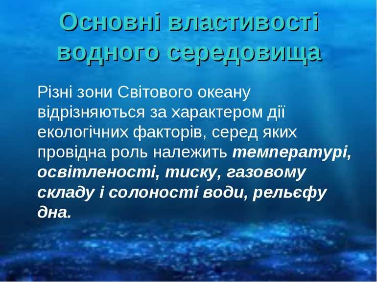 Основні властивості водного середовища Різні зони Світового океану відрізняют...