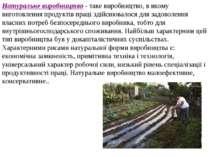 Натуральне виробництво - таке виробництво, в якому виготовлення продуктів пра...
