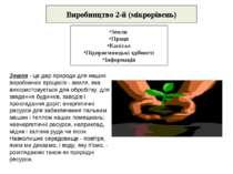 Виробництво 2-й (мікрорівень) Земля Праця Капітал Підприємницькі здібності Ін...