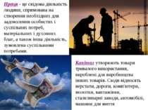 Праця - це свідома діяльність людини, спрямована на створення необхідних для ...
