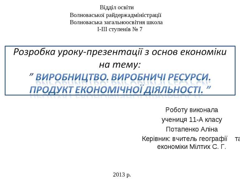 Роботу виконала учениця 11-А класу Потапенко Аліна Керівник: вчитель географі...