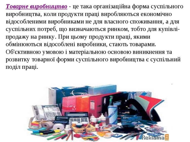 Товарне виробництво - це така організаційна форма суспільного виробництва, ко...