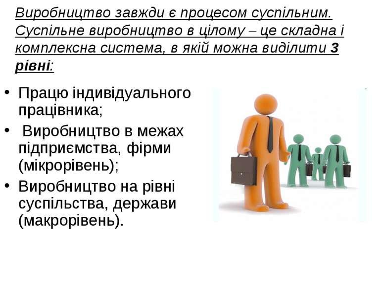 Виробництво завжди є процесом суспільним. Суспільне виробництво в цілому – це...