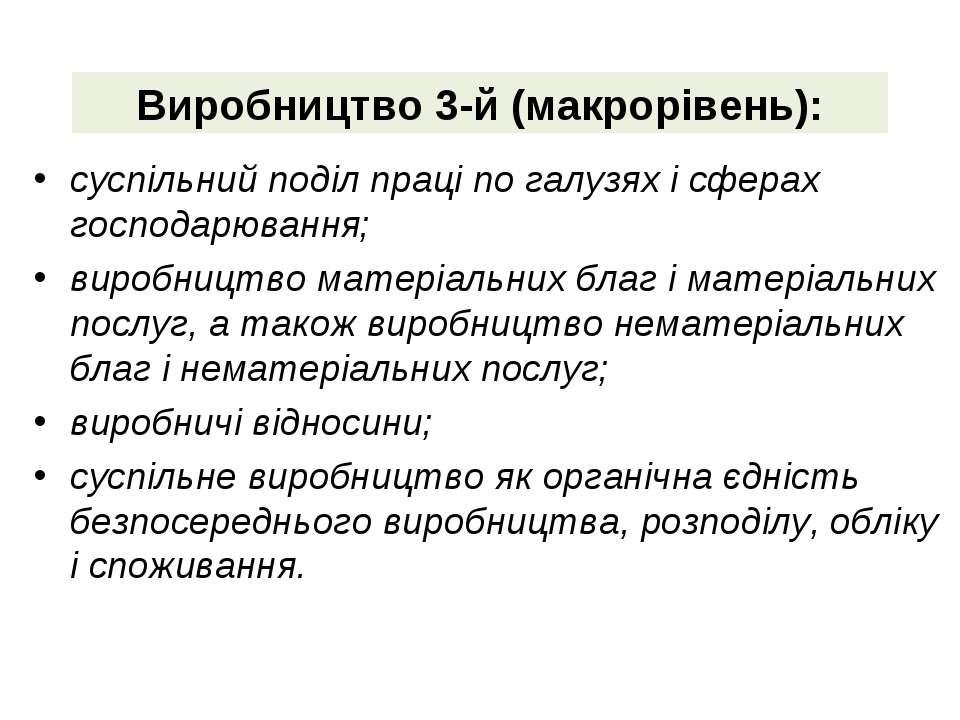 Виробництво 3-й (макрорівень): суспільний поділ праці по галузях і сферах гос...