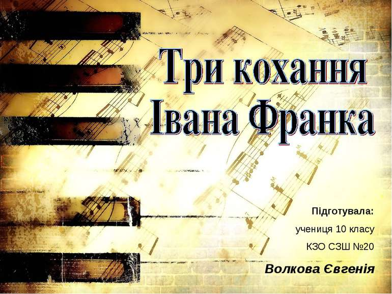 Підготувала: учениця 10 класу КЗО СЗШ №20 Волкова Євгенія