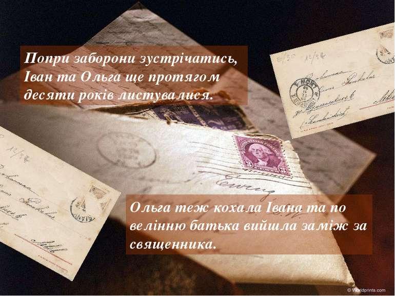 Попри заборони зустрічатись, Іван та Ольга ще протягом десяти років листували...