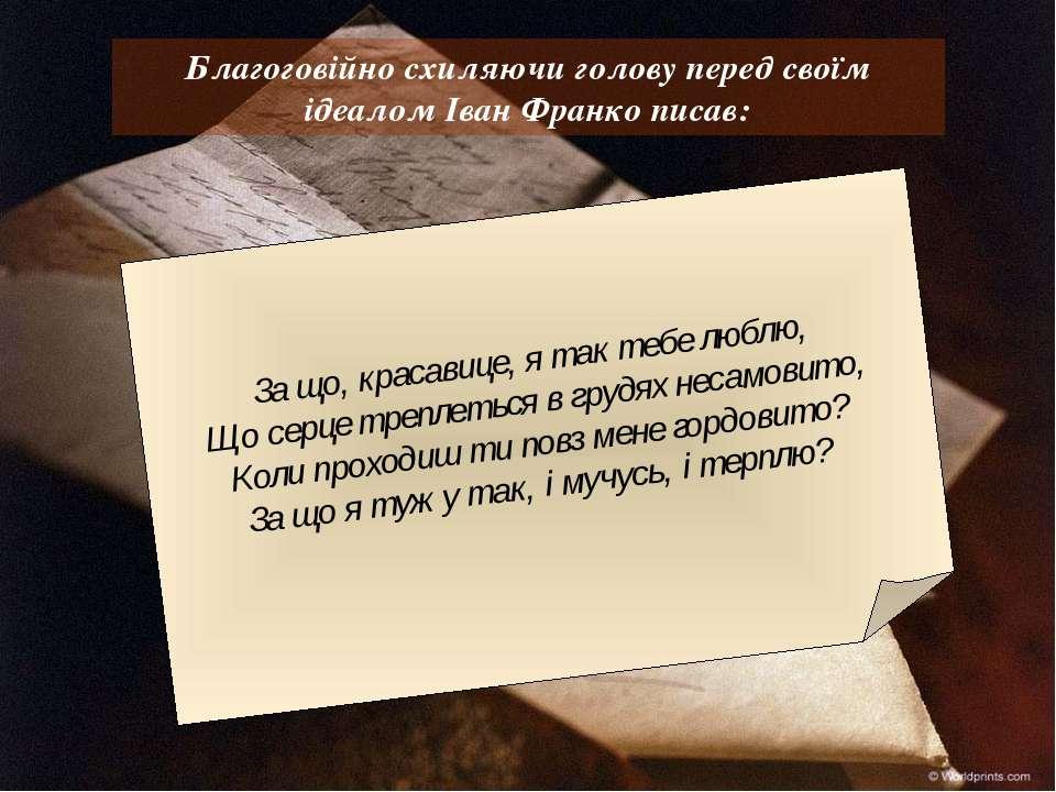 Благоговійно схиляючи голову перед своїм ідеалом Іван Франко писав: За що, кр...
