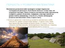 ПЕРШІСТЬ У РОЗВИТКУ МАТЕМАТИКИ Математика дозволяла майя проводити складні пі...