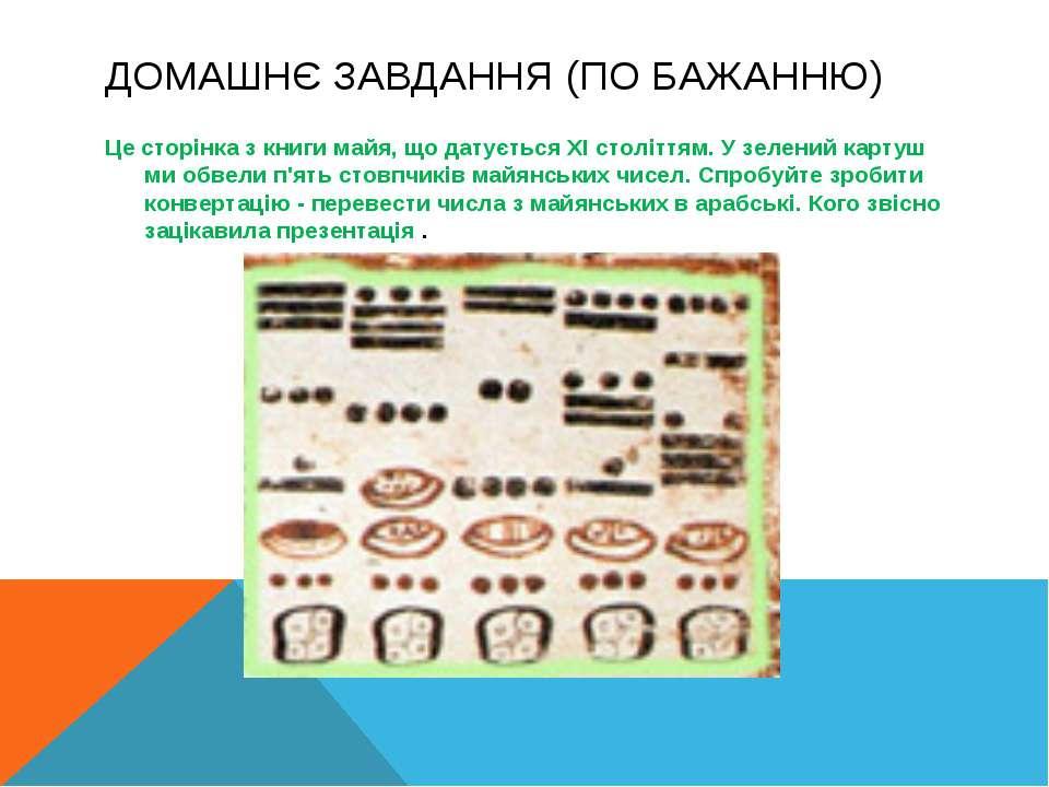 ДОМАШНЄ ЗАВДАННЯ (ПО БАЖАННЮ) Це сторінка з книги майя, що датується ХІ столі...