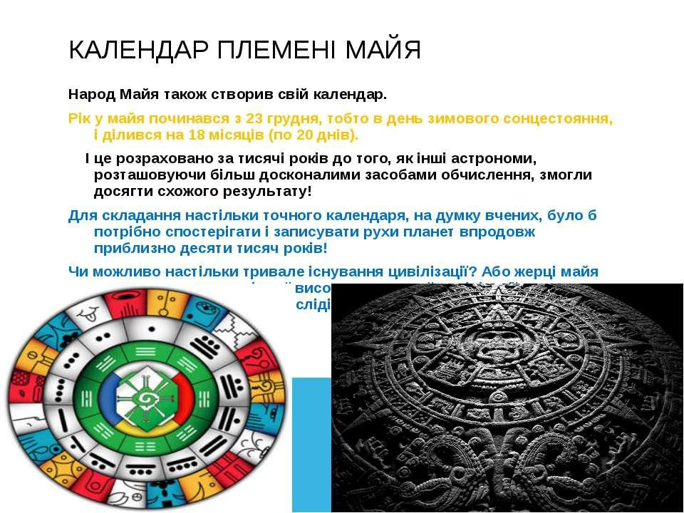 КАЛЕНДАР ПЛЕМЕНІ МАЙЯ Народ Майя також створив свій календар. Рік у майя почи...