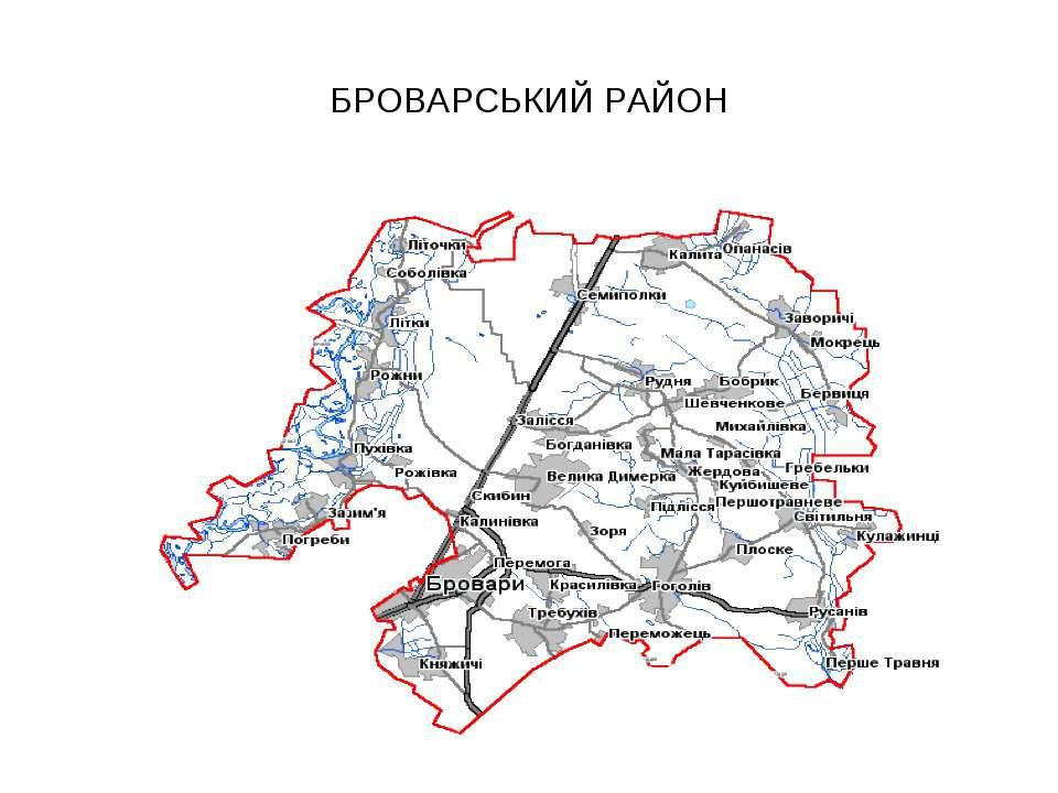 БРОВАРСЬКИЙ РАЙОН