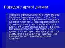 Парадокс другої дитини Парадокс сформульований в 1959 -му році Мартіном Гард...