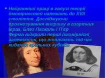 Найранніші праці в галузітеорії ймовірностейналежать до XVII століття. Досл...