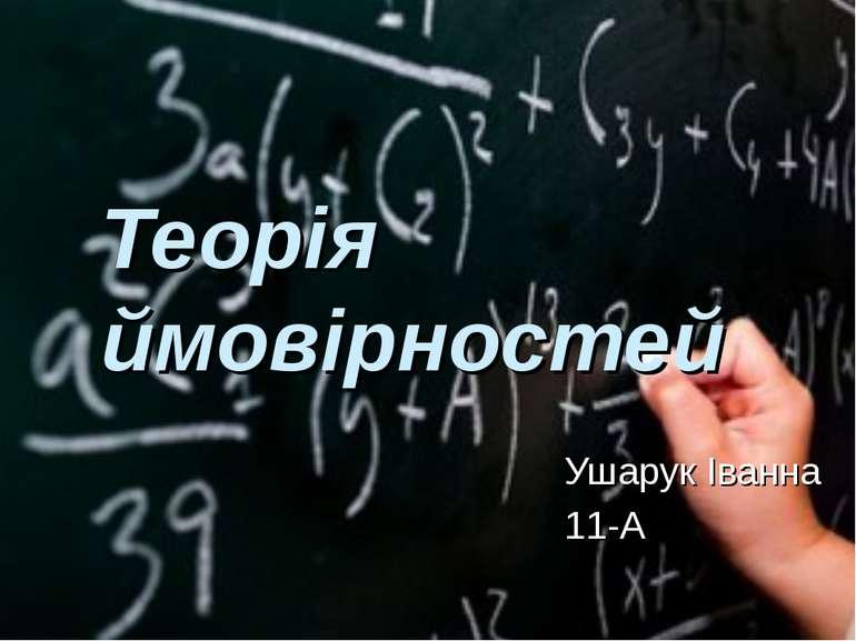 Теорія ймовірностей Ушарук Іванна 11-А