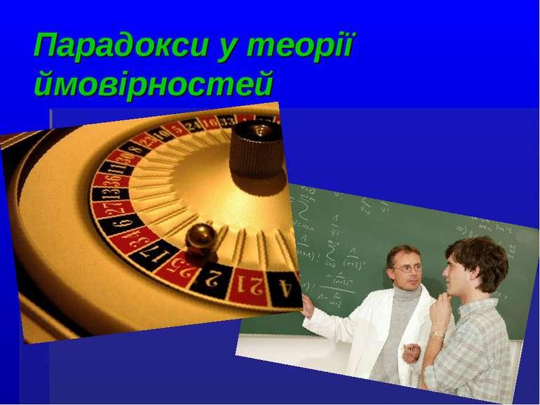 Парадокси у теорії ймовірностей