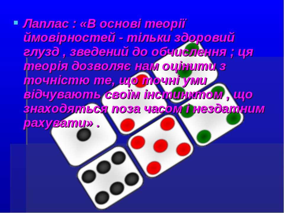 Лаплас : «В основі теорії ймовірностей - тільки здоровий глузд , зведений до ...