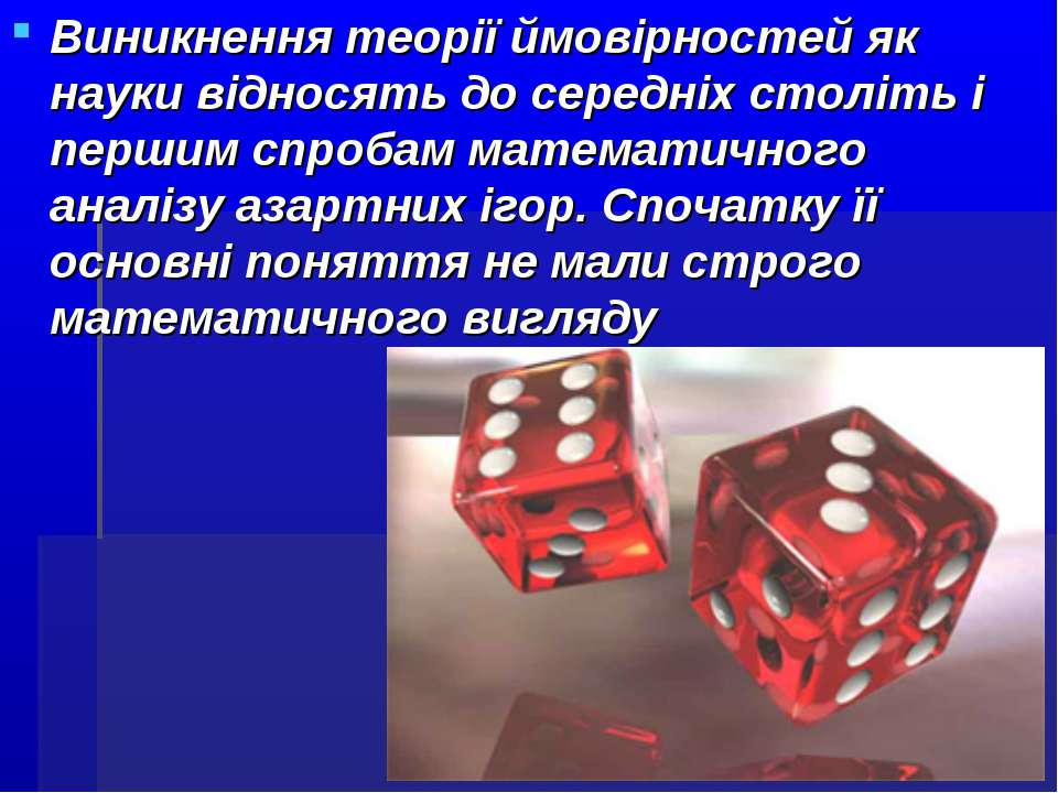 Виникненнятеорії ймовірностейяк науки відносять до середніх століть і перши...