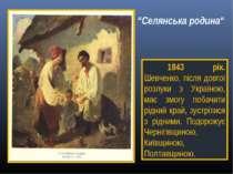 """""""Селянська родина"""" 1843 рік. Шевченко, після довгої розлуки з Україною, має з..."""