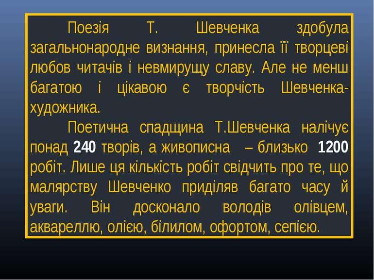 Поезія Т. Шевченка здобула загальнонародне визнання, принесла її творцеві люб...
