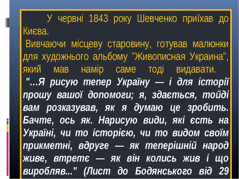 У червні 1843 року Шевченко приїхав до Києва. Вивчаючи місцеву старовину, го...