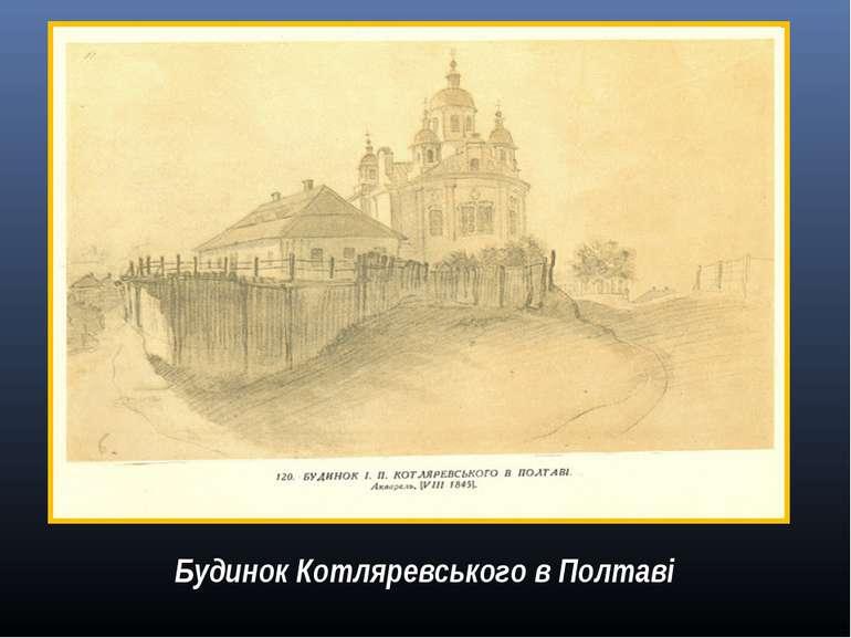 Будинок Котляревського в Полтаві