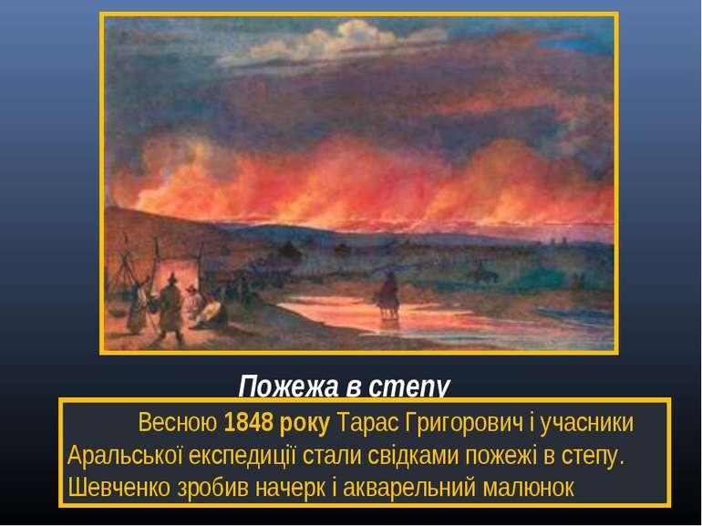 Пожежа в степу Весною 1848 року Тарас Григорович і учасники Аральської експед...