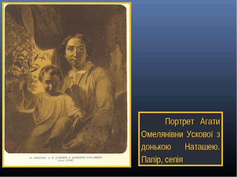 Портрет Агати Омелянівни Ускової з донькою Наташею. Папір, сепія